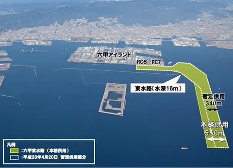 20170402神戸港六甲東水路の本格運用