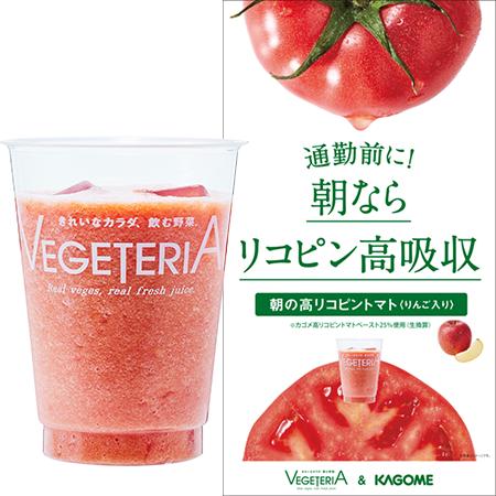 20170411朝の高リコピントマト(リンゴ入り)