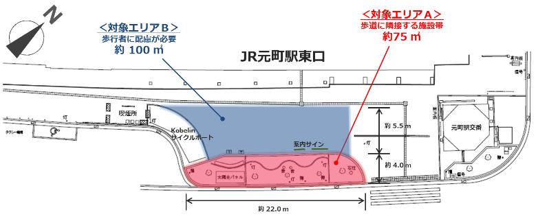 20170418元町駅東口広場の再整備対象
