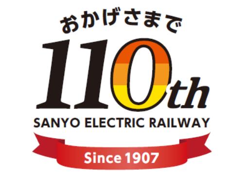20170420山陽電鉄110周年ロゴ