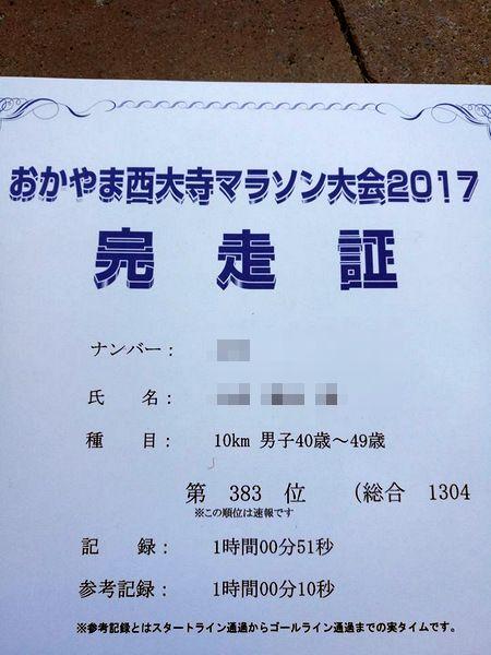 西大寺マラソン2017④