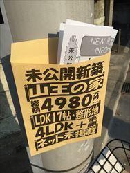2017・3・12違反広告5_R