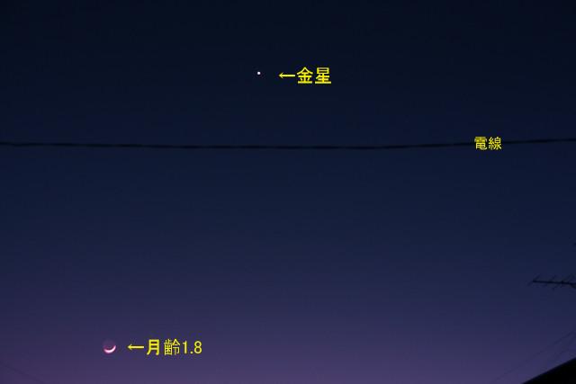 金星と月_20170228_IMG_1916