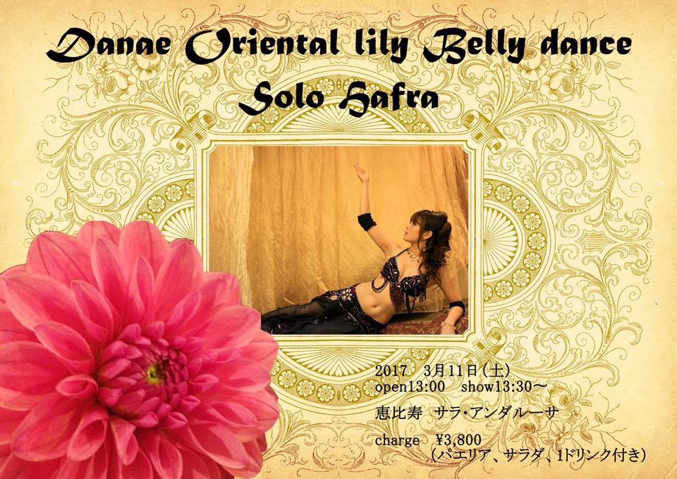 2017/3/11@Danae & Oliental Liliy Soloハフラ