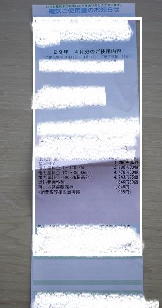 P1360523.jpg