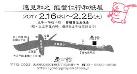 170222-01.jpg
