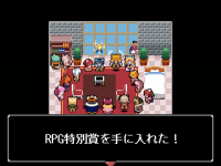 RPG特別賞受賞!