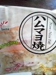ハムマヨ焼き