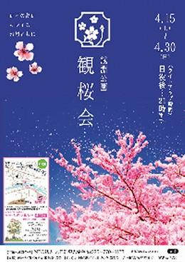2017観桜会