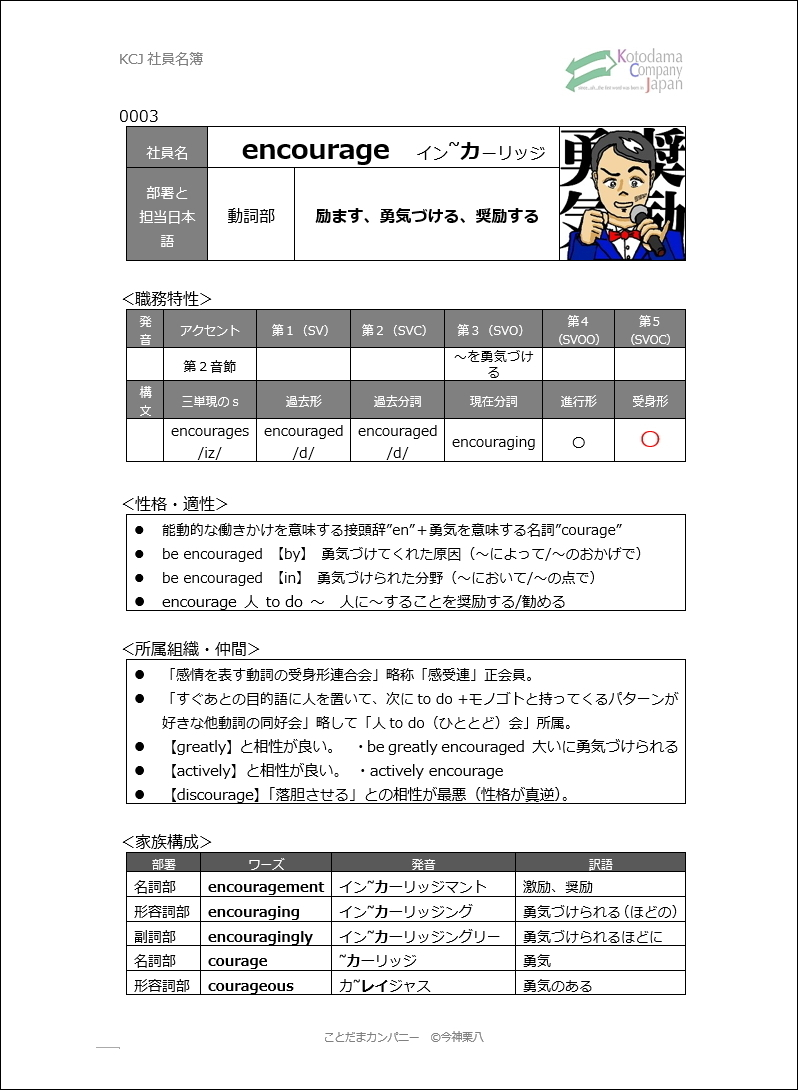 【encourage】WithoutNotes.jpg