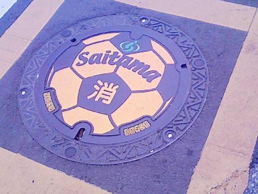 さいたま市章入りサッカーボールの消火栓