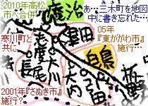 『東かがわ市』の施行範囲