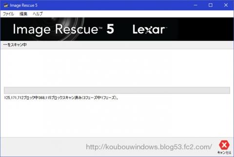 Image rescue 5 2