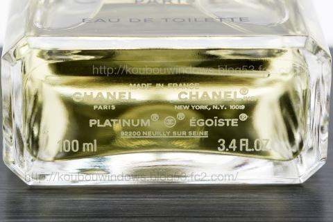 CHANEL-EGOIST-Platinum-3.jpg