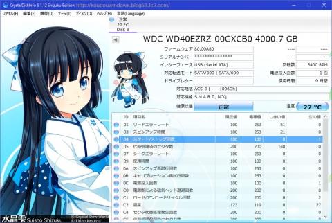 WD40EZRZ-RT2_4.jpg
