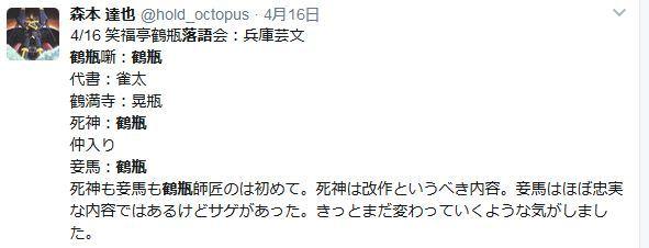 tsurube rakugo2017-2