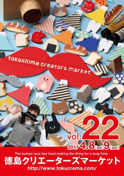 くりま22-ブログ用