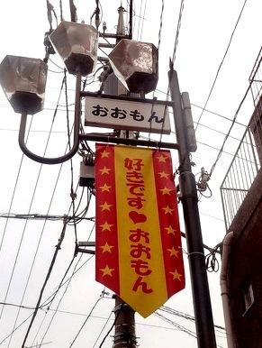 千住大門商店街06