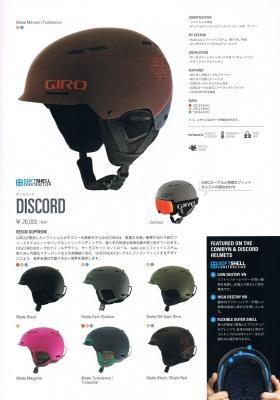 GIRO DISCORD