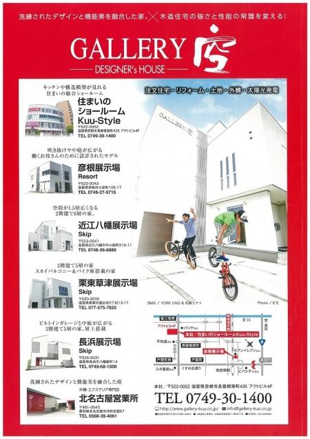彦根市暮らしの便利帳裏表紙