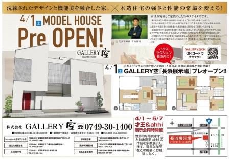 GALLERY空長浜展示場チラシ (4)