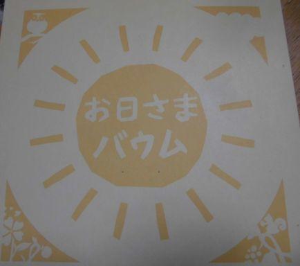 abaumu0321-1.jpg