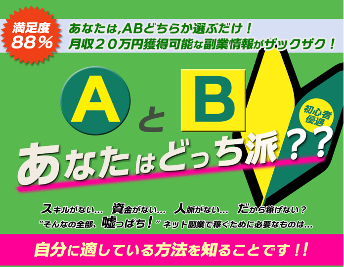 稼げるネット副業AorB1