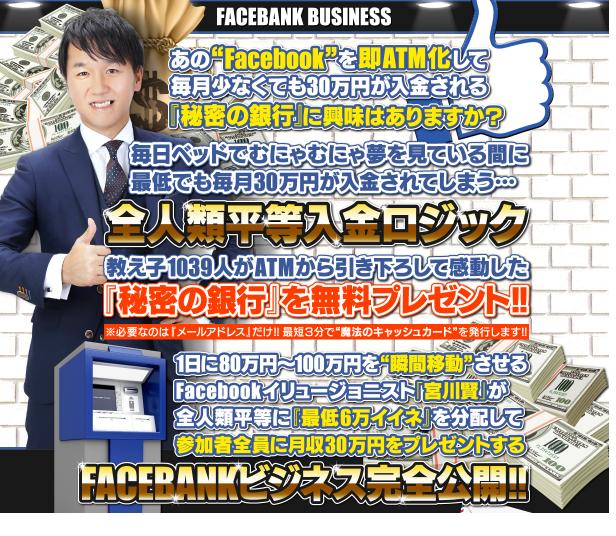 facebank1