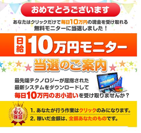 10万円モニター