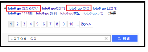 LOTO6GO6.png