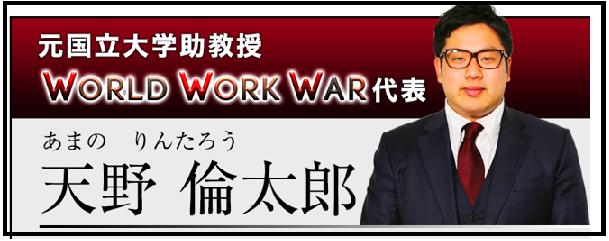 worldwork3.png