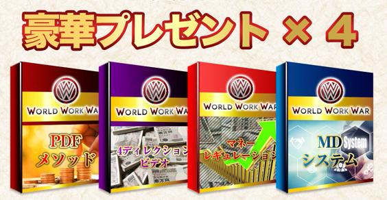 worldwork7.png