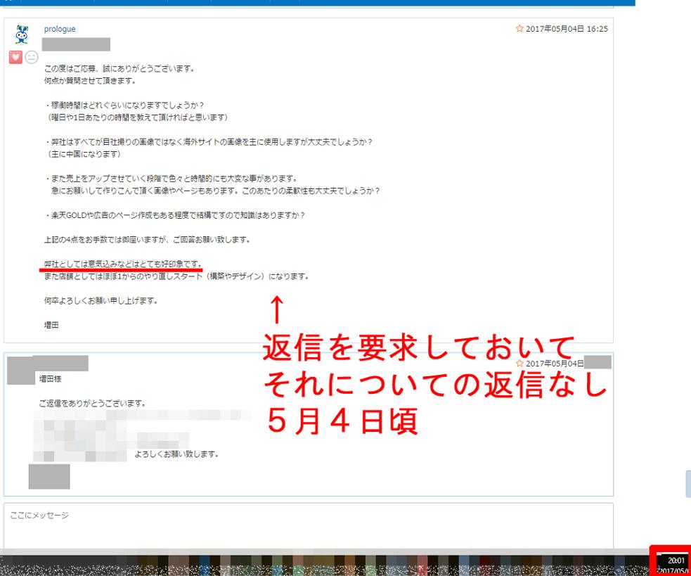 集スト 就職妨害 増田のコピー
