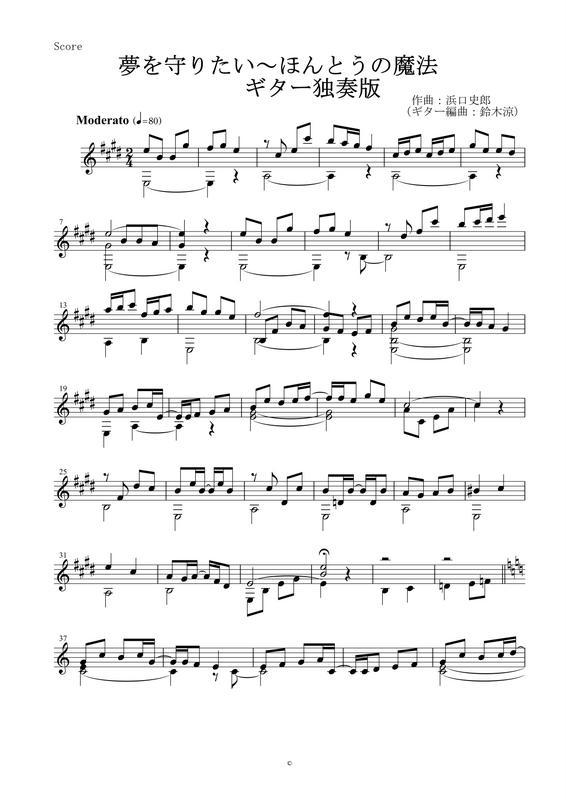 ギター編曲 夢を守りたい  ジュエルペットてぃんくるより  -001