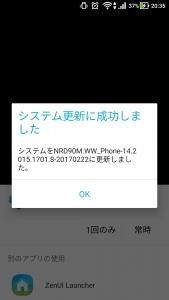 Android7.0スクショ4