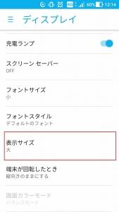 Android7.0スクショ6