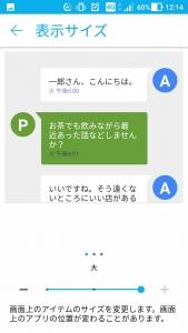 Android7.0スクショ7