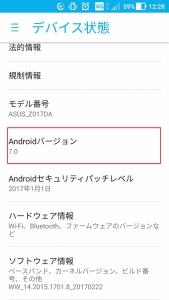 Android7.0スクショ9