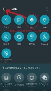 Android7.0スクショ15