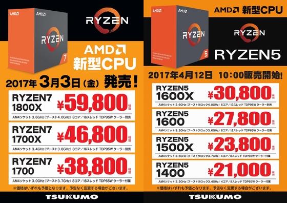 RYZEN_price-TSUKUMO.jpg