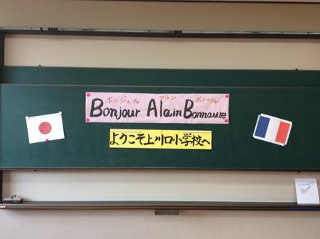 上川口小学校