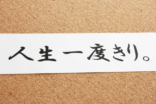 jinseiitidokiri-1.jpg