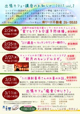 講座お知らせ2月3号