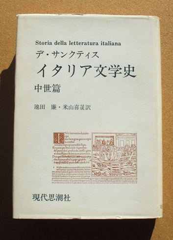 デサンクティス イタリア文学史 中世篇 01