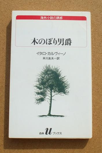 カルヴィーノ 木のぼり男爵