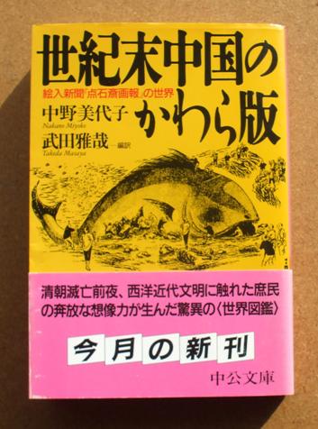 中野美代子 世紀末中国のかわら版 01