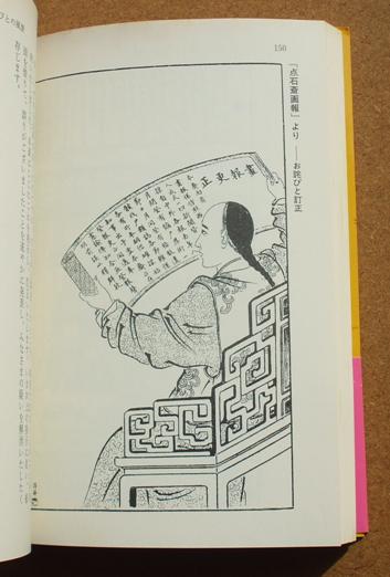 中野美代子 世紀末中国のかわら版 03