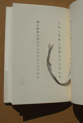 池田澄子 たましいの話 02