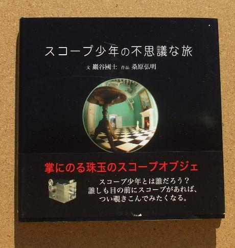 巌谷国士 スコープ少年の不思議な旅 01