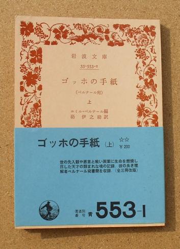 ゴッホの手紙 上 01